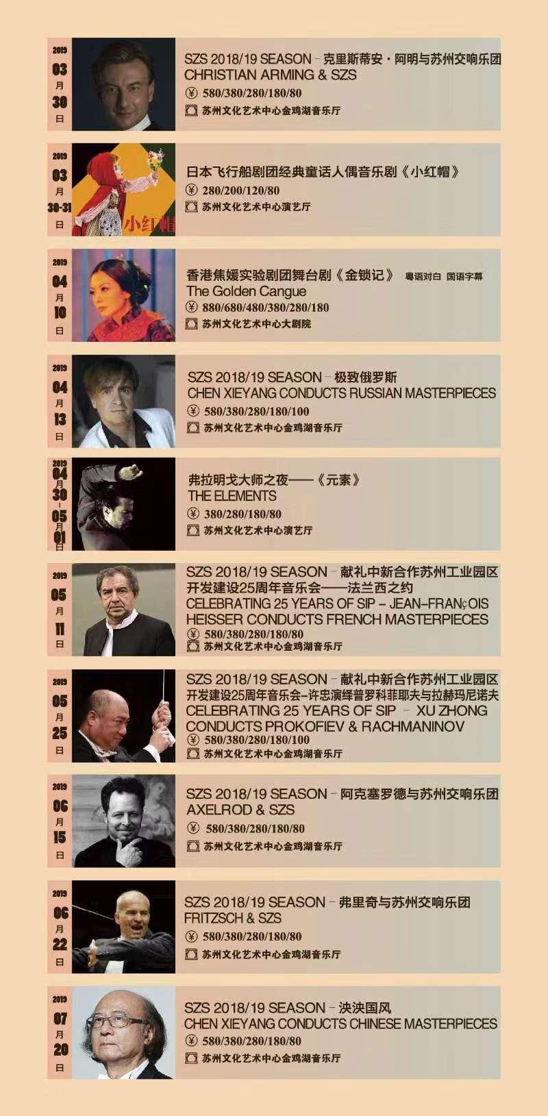 蘇州文化藝術中心藝訊(3月-7月)